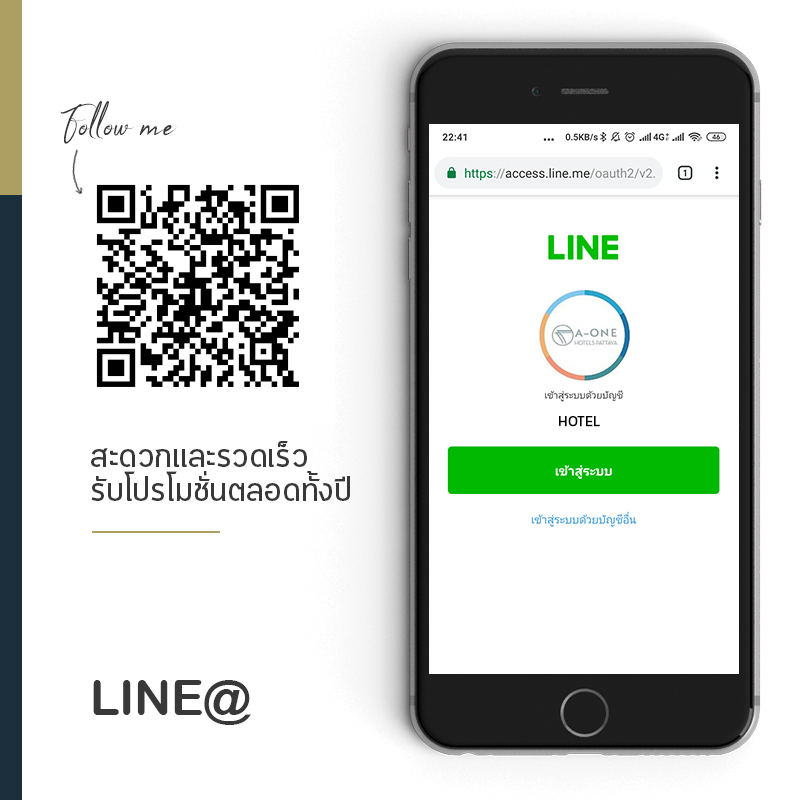 AONE Line@ contact